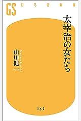 太宰治の女たち (幻冬舎新書) Kindle版