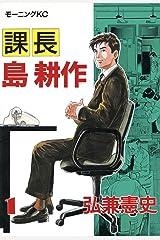 課長 島耕作(1) (モーニングコミックス) Kindle版