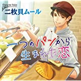 一つのパンから生まれた恋(CV.二枚貝ムール)【共通特典:ドラマCD付き】