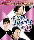 ずる賢いバツイチの恋 (コンプリート・シンプルDVD‐BOX5,000円シリーズ)(期間限定生産)