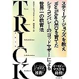 TRICK スティーブ・ジョブズを教えYouTube CEOを育てたシリコンバレーのゴッドマザーによる世界一の教育法