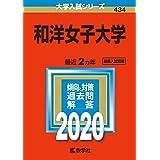 和洋女子大学 (2020年版大学入試シリーズ)