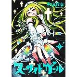 スーサイドガール 3 (ヤングジャンプコミックス)