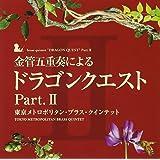 金管五重奏による「ドラゴンクエスト」Part.II
