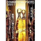 COMMERCIAL PHOTO (コマーシャル・フォト) 2020年 7月号