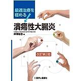 最適治療を極める!  潰瘍性大腸炎 改訂第2版