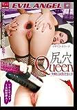 尻穴Queen ~小娘には負けないわ~ [DVD]
