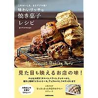 【Amazon.co.jp 限定】味わいリッチな焼き菓子レシピ(特典:米粉のクッキー、アップルパイマフィンレシピ データ…
