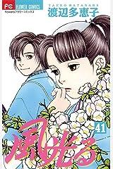風光る(41) (フラワーコミックス) Kindle版