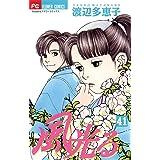風光る(41) (フラワーコミックス)