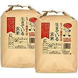 なでしこ健康生活・コシヒカリ【生きている玄米】10kg(5kg×2)発芽玄米・酵素玄米専用(残留農薬ゼロ)