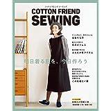 COTTON FRIEND SEWING (レディブティックシリーズno.4720)