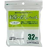 ゼンミ お茶だしパックL32枚入(厚タイプ) 国産