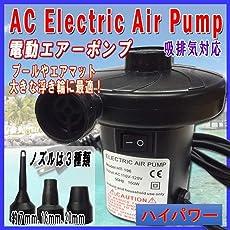 Futago電源エアーポンプ 電動空気入れ(3種類のノズル付)空気抜き 家庭用AC 110V 電源コード付き ビニールプール エアベッド エアソファ 浮き輪、寝袋、ゴムボートも一気に膨らむ PSE認証取得