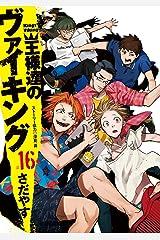 王様達のヴァイキング(16) (ビッグコミックス) Kindle版