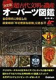 決定版 超古代文明の遺産オーパーツ図鑑 (ムーSPECIAL)