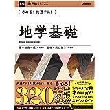 きめる! 共通テスト地学基礎 (きめる! 共通テストシリーズ)
