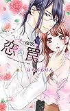 ヘンタイ白衣の恋の罠 (ミッシィコミックス/YLC Collection)