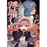 魔王様、リトライ! R(2) (モンスターコミックス)