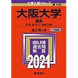 大阪大学(理系) (2021年版大学入試シリーズ)