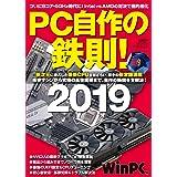 PC自作の鉄則! 2019 (日経BPパソコンベストムック)