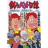 釣りバカ日誌(71) (ビッグコミックス)