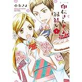 印伝さんと縁結び(4): ミッシィコミックス/NextcomicsF