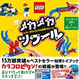 メカメカツクール レゴブロックで作る実験マシーン ([バラエティ])