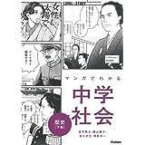マンガでわかる中学社会 歴史下巻 (COMIC×STUDY)