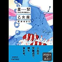 星栞 2022年の星占い 乙女座 (一般書籍)