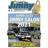 ジムニーSUPER SUZY 2021年4月号