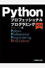 Pythonプロフェッショナルプログラミング第3版 Kindle版