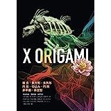 X ORIGAMI