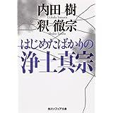 はじめたばかりの浄土真宗 (角川ソフィア文庫)