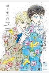 ポーの一族 ユニコーン (フラワーコミックススペシャル) Kindle版