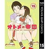 オトメの帝国 15 (ヤングジャンプコミックスDIGITAL)