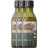 JASオーガニック認定 エキストラ バージン フラックスシードオイル 170g 3本 organic extra virgin flaxseed oil(有機認定食品 低温圧搾一番搾り 亜麻仁油 オメガ3 first cold-pressed ome