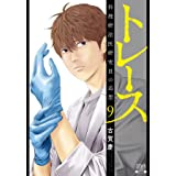 トレース 科捜研法医研究員の追想 (9) (ゼノンコミックス)