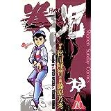 拳児(20) (少年サンデーコミックス)