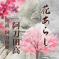 花あらし【朗読CD】