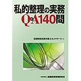 私的整理の実務Q&A140問