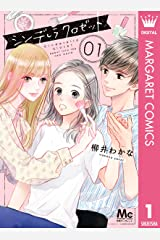 シンデレラ クロゼット 1 (マーガレットコミックスDIGITAL) Kindle版