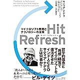 Hit Refresh(ヒット リフレッシュ) マイクロソフト再興とテクノロジーの未来