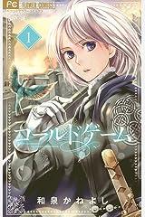 コールドゲーム【電子版特典かきおろし付き】(1) (フラワーコミックス) Kindle版