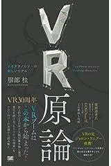 VR原論 人とテクノロジーの新しいリアル 単行本(ソフトカバー)