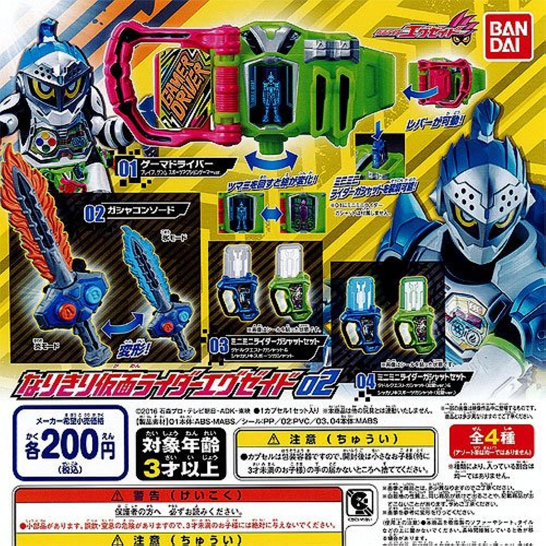 仮面ライダーエグゼイド なりきり仮面ライダーエグゼイド02 全4種セット バンダイ ガチャポン