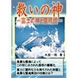 救いの神: 富士の神と霊魂団 (MyISBN - デザインエッグ社)