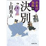 禁裏付雅帳十 決別 (徳間文庫)