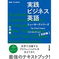 NHK CD BOOK 実践ビジネス英語 ニューヨークシリーズ The Final Chapter ベストセレクション完…
