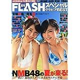 FLASHスペシャル グラビアBEST2014夏号